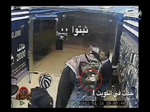 فيديو  سرقة ( iPhone 4 ) في الكويت !!  قناة الوطن