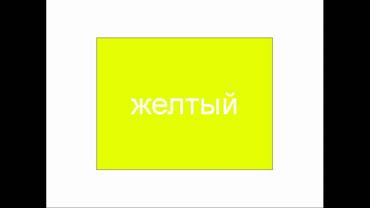 Цвета на русском языке