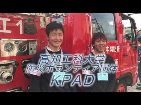 高知工科大学KPAD