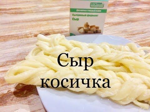 "Сыр чечил (косичка) из закваски ""Бакздрав""."