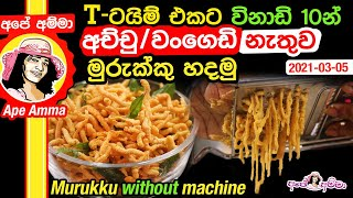 Easy Murukku without machine by Apé Amma