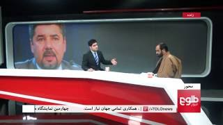 MEHWAR: Ex-NDS Chief's Recent Remarks About NUG Discussed