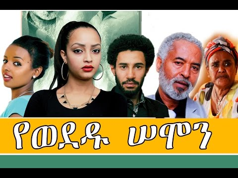 የወደዱ ሰሞን - Ethiopian Movie - Yewededu Semon Full 2015 ( የወደዱ ሰሞን)