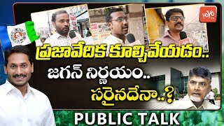 Public Response on Praja Vedika Issue | AP CM YS Jagan vs Chandrababu | YSRCP | Undavalli