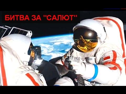 БИТВА за САЛЮТ - русский космический блокбастер 2017 года