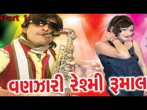 New Gujarati Non-Stop Dj Songs 2016 | Vanzari Reshmi Rumal Video Songs Part 1