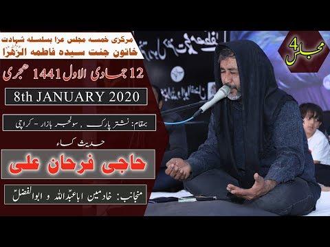 Hadis-e-Kisa | Qari Farhan Ali | 12th Jamadi Awal 1441/2020 - Nishtar Park Solider Bazar - Karachi