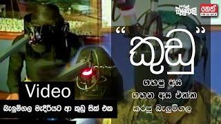 Neth Fm Balumgala | Heroine Srilanka Balumgala (2019-03-18)