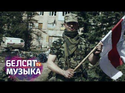 Алесь Чаркашын. «Не здавайся!» - Кліп