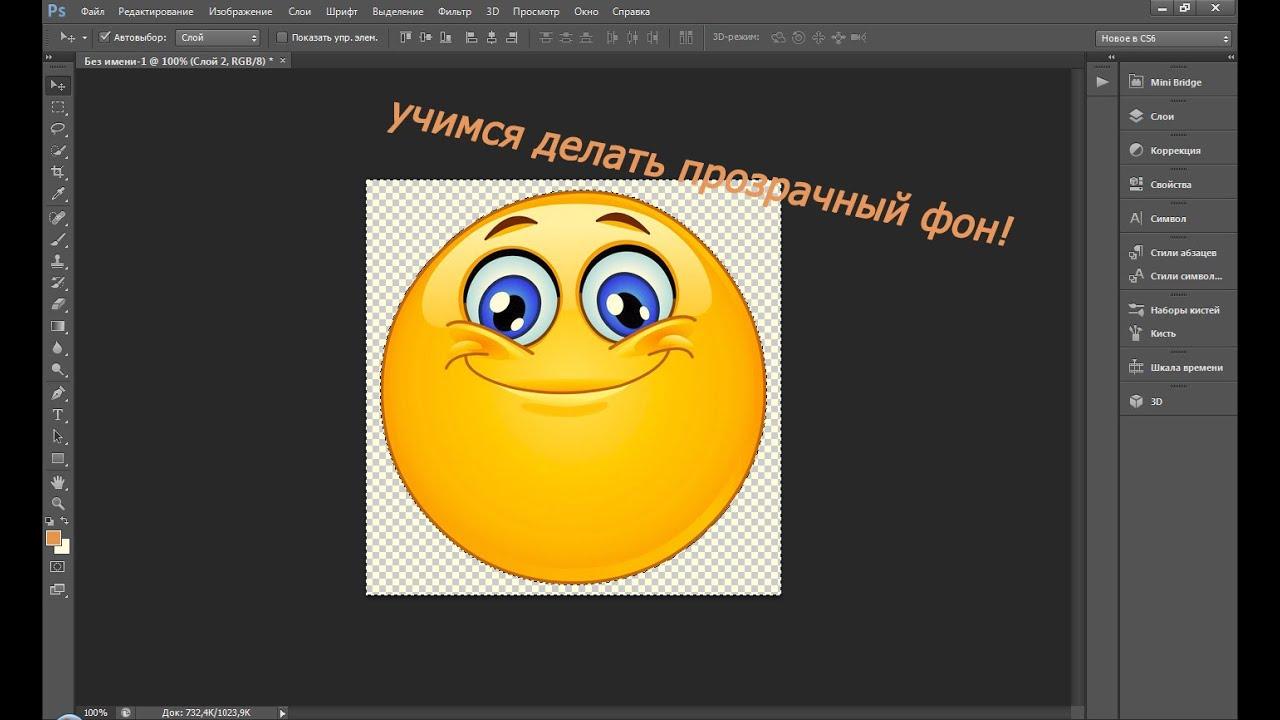 Как сделать объект прозрачным в фотошопе cs6