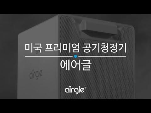 에어글 공기청정기 홍보 영상