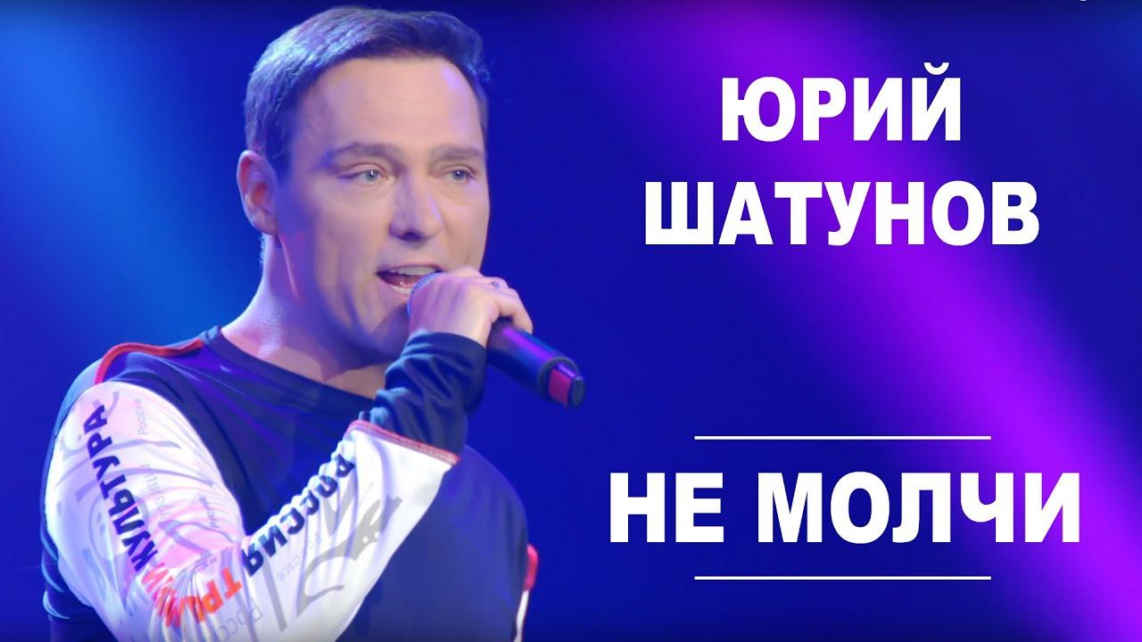 Юрий Шатунов - Не молчи / Official Video 2018