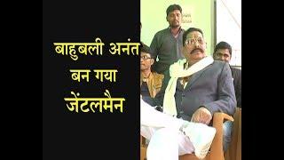 Anant Singh का खुल गया बड़ा राज | तीन महीने के बाद राजनीति छोड़ भागा था टाल |
