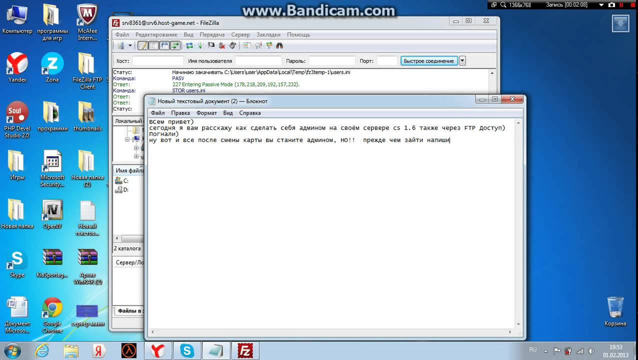 Как прописать админку cs 1.6 через FTP Доступваш ник ваш