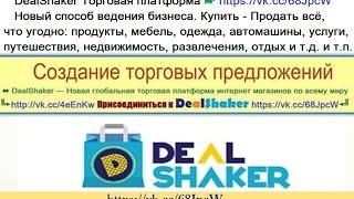 OneLife ● DealShaker ● Криптовалюта ● Цифровые деньги ● OneLife