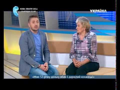 Мою 12-летнюю дочь убил её взрослый любовник! (полный выпуск) | Говорить Україна