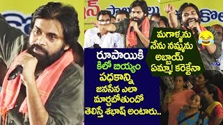 Pawan Kalyan on One rupee per kg rice scheme and about belt shops | Janasena Party | Top Telugu TV