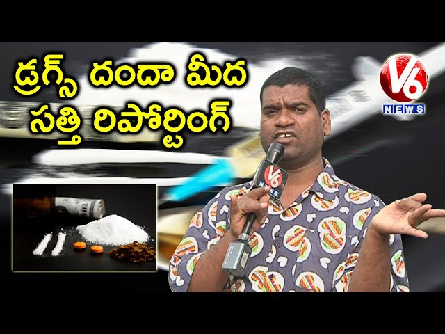 Bithiri Sathi On Notices To Tollywood Celebrities In Drugs Case || Teenmaar News || V6 News