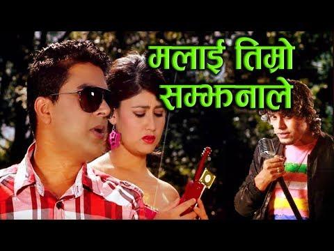 Malai Timro Samjhana मलाई तिम्रो सम्झनाले हाँसी हाँसी ||Full Video||Bindabasini Music_Pramod Kharel