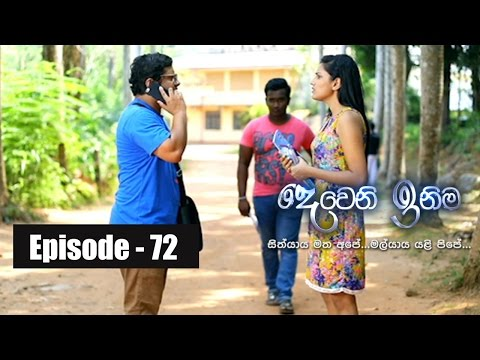 Deweni Inima | Episode 72 16th May 2017