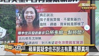 蘋果質疑李佳芬說法有異 還原真相 新聞大白話 20190717
