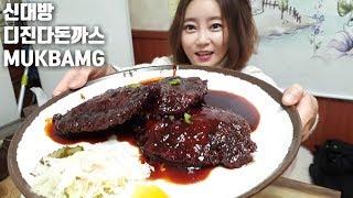 그렇게 맵다고 소문난 디진다돈까스 먹방(신대방 온정돈까스,매운돈까스) Mukbang Spicy Pork Cutlet Mgain83 Dorothy