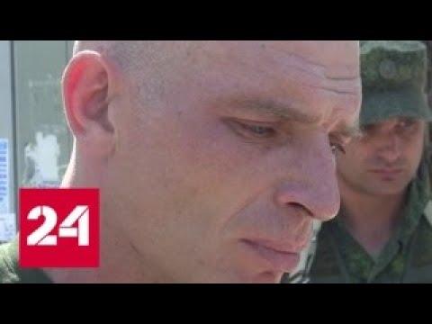 Бойцу ВСУ пришлось публично каяться в Донецке - Россия 24