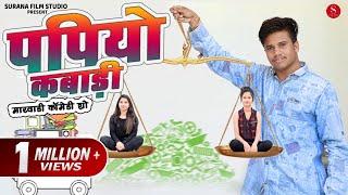 Papiyo Kabaddi - Filmi Papiyo Show | Pankaj Sharma Comedy | पपियो कबाड़ी कॉमेडी वीडियो जरुर देखें