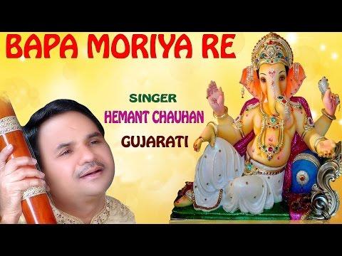 BAPA MORIYA RE GUJARATI GANESH BHAJAN BY HEMANT CHAUHAN I AUDIO SONG JUKE BOX