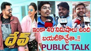 DEV Public Talk | Karthi, Rakul Preet's Latest Telugu Movie Dev Review | Dev Public Reaction