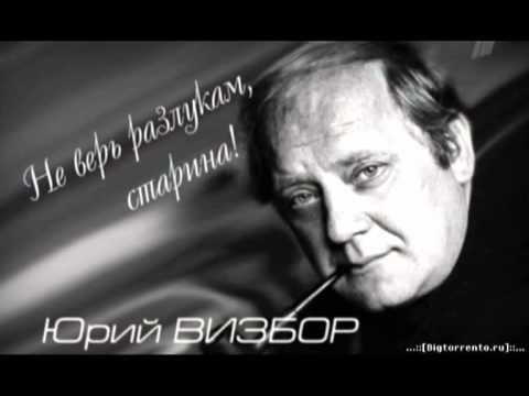 Визбор Юрий - Чукотка