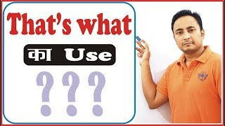 That's what (यही तो, वही तो) | Learn Conjunction in Hindi | English Grammar Topic