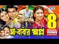 Maa Babar Shopno | Bangla Full Movie | Manna | Apu Biswash | Razzak | Kabila | Kazi Hayat