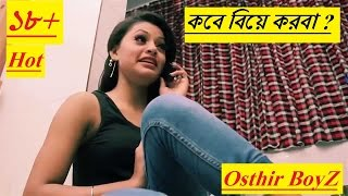 কবে বিয়ে করবা? Bangla new fb live hot video | with model nodi | osthir boyz