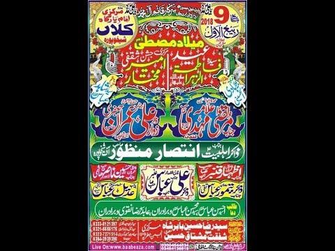 Live Jashan 9 Rabi ul Awal 2018 Imam Bargah Kalan Sheikhupura (www.baabeaza.com)
