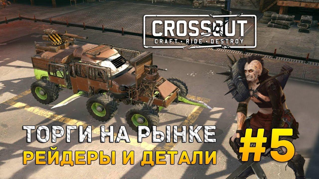 Crossout рынок онлайн