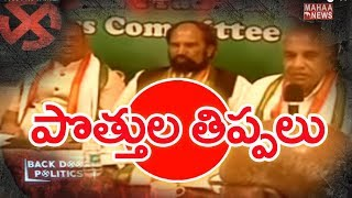 Clashes Between TCongress Leaders Over Alliance | BACKDOOR POLITICS