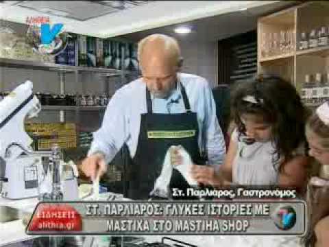 parliaros mastiha shop.flv
