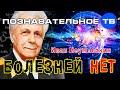 Иван Неумывакин: Болезней нет!