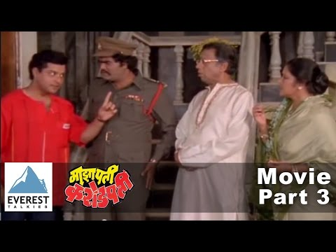 Maza Pati Karodpati Movie - Part 3