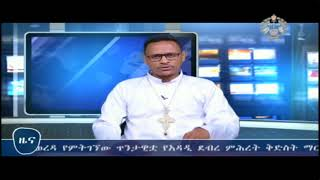 Ethiopian Ortodox Twahido EOTC TV Weekly Church news -