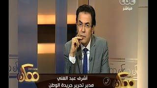 #ممكن | أشرف عبد الغني: صحيفة الوطن اخترقت صفحات الداعين للإلحاد على فيس بوك