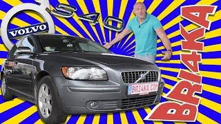 Bri4ka.com представя ревю на Volvo S40