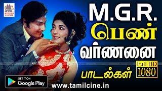 MGR Colour Varananai   Music Box