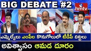 అవిశ్వాసం ఆమడ దూరం | Debate On No Confidence Motion In AP Assembly #2  | hmtv News