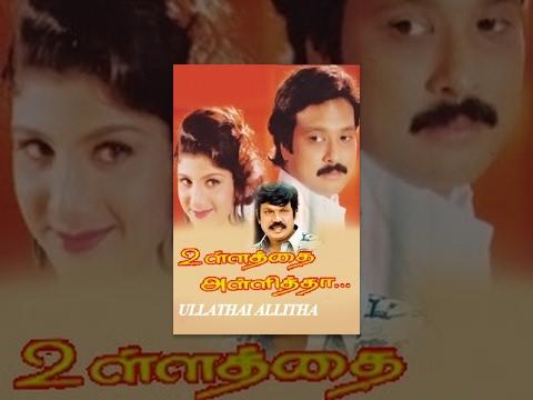 Ullathai Allitha Tamil Full Movie video