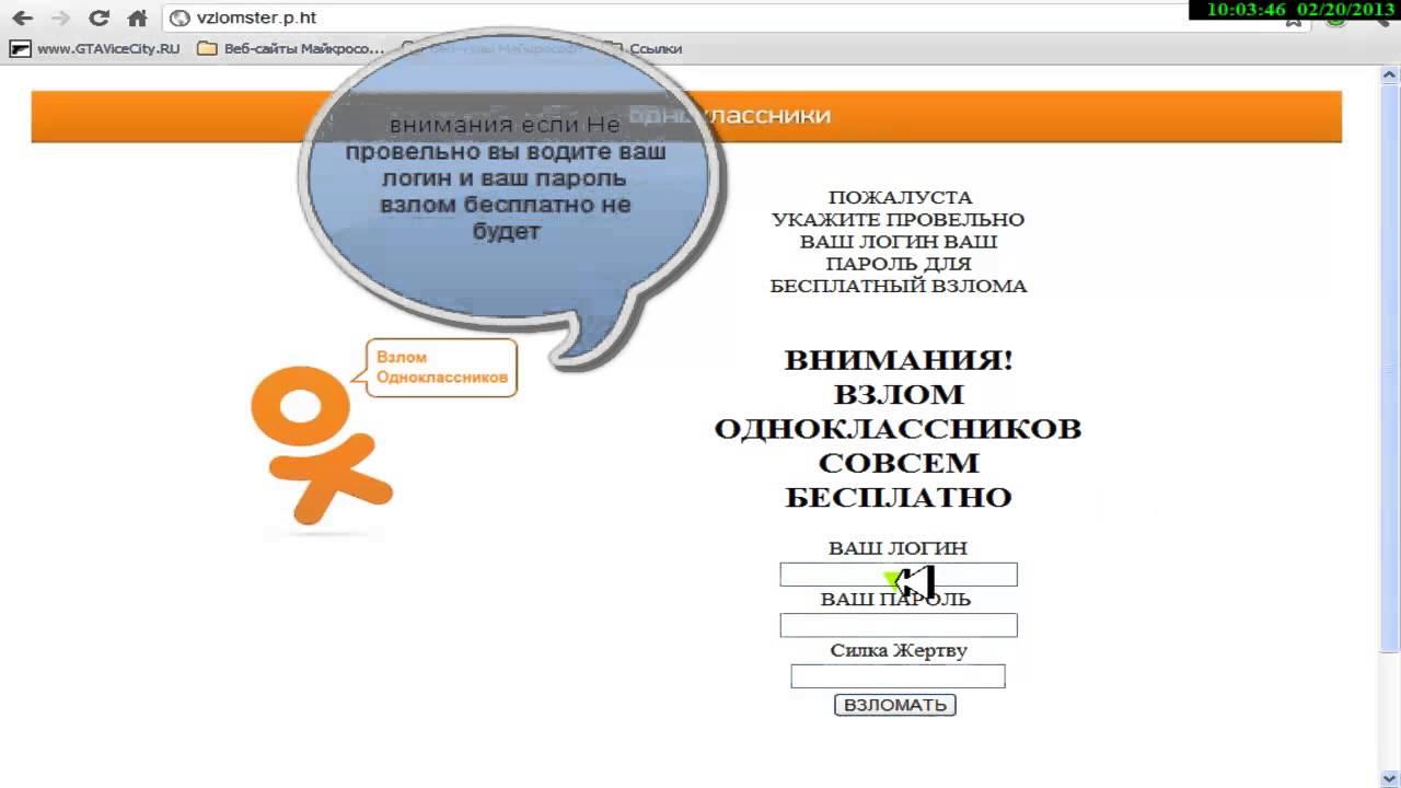 OdnoBot - взломать чужую страницу в одноклассниках при помощи программы для