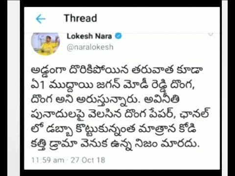 YS Jagan Plays Political Drama | Minister Nara Lokesh Tweets