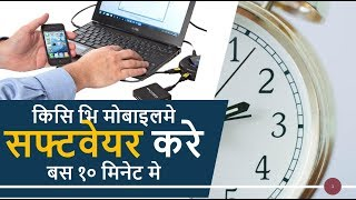 How to repair software in any android mobile phone in Hindi 2017  How to flash android phone   