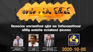 Mahajana Sewaya Pinisai - 2020-10-05